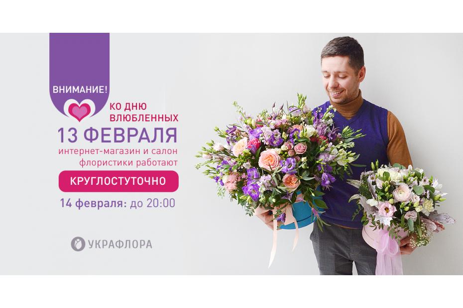 """Графік роботи компанії """"Украфлора"""" на День Святого Валентина"""