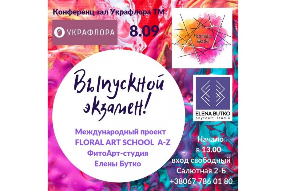 Приглашаем всех на выпускной экзамен международной группы совместного проекта FLORAL ART SCHOOL A-Z и ФитоАрт-студии Елены Бутко