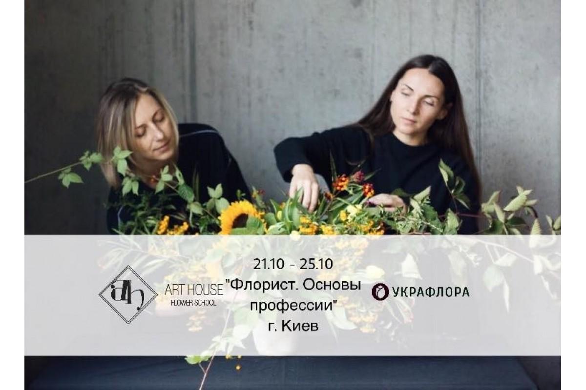 """Art House school і """"Украфлора"""" запрошують вас пройти курс «Флорист. Основи професії» у Києві"""