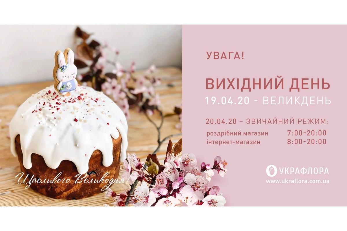 """График работы компании """"Украфлора"""" на Пасху"""