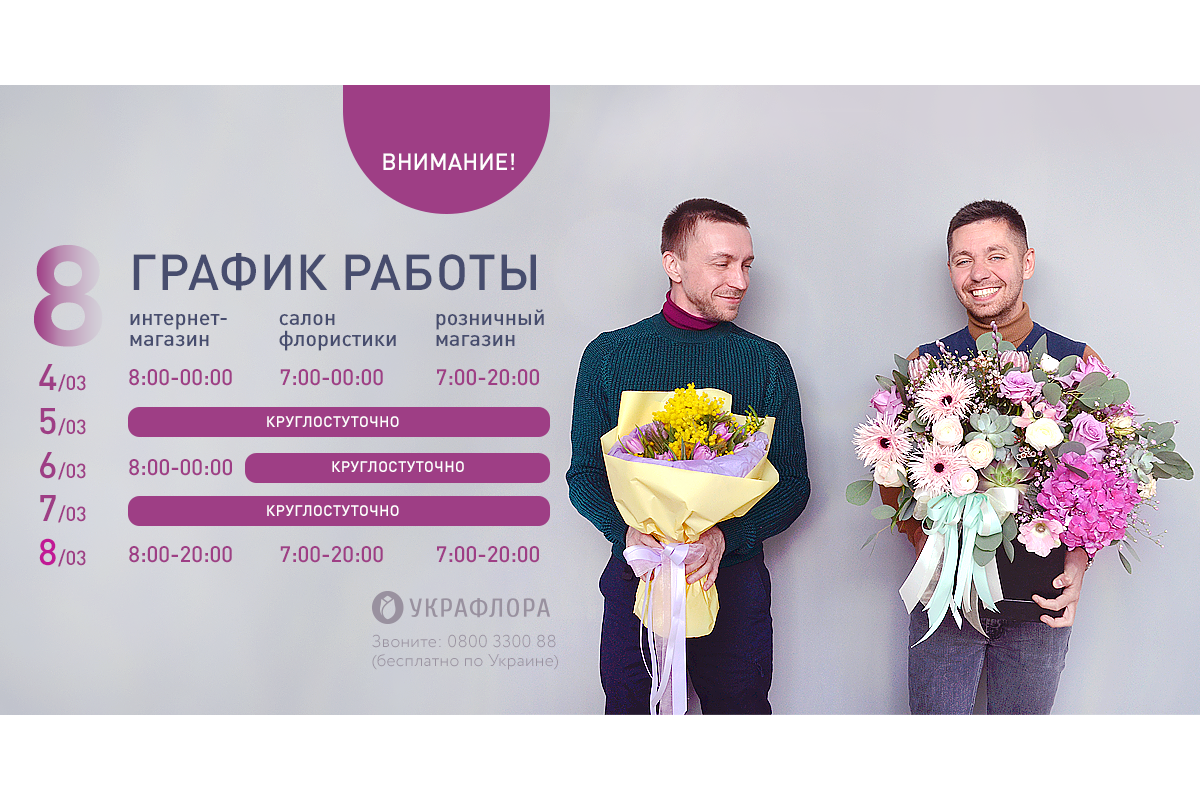 """График работы компании """"Украфлора"""" на 8 марта"""