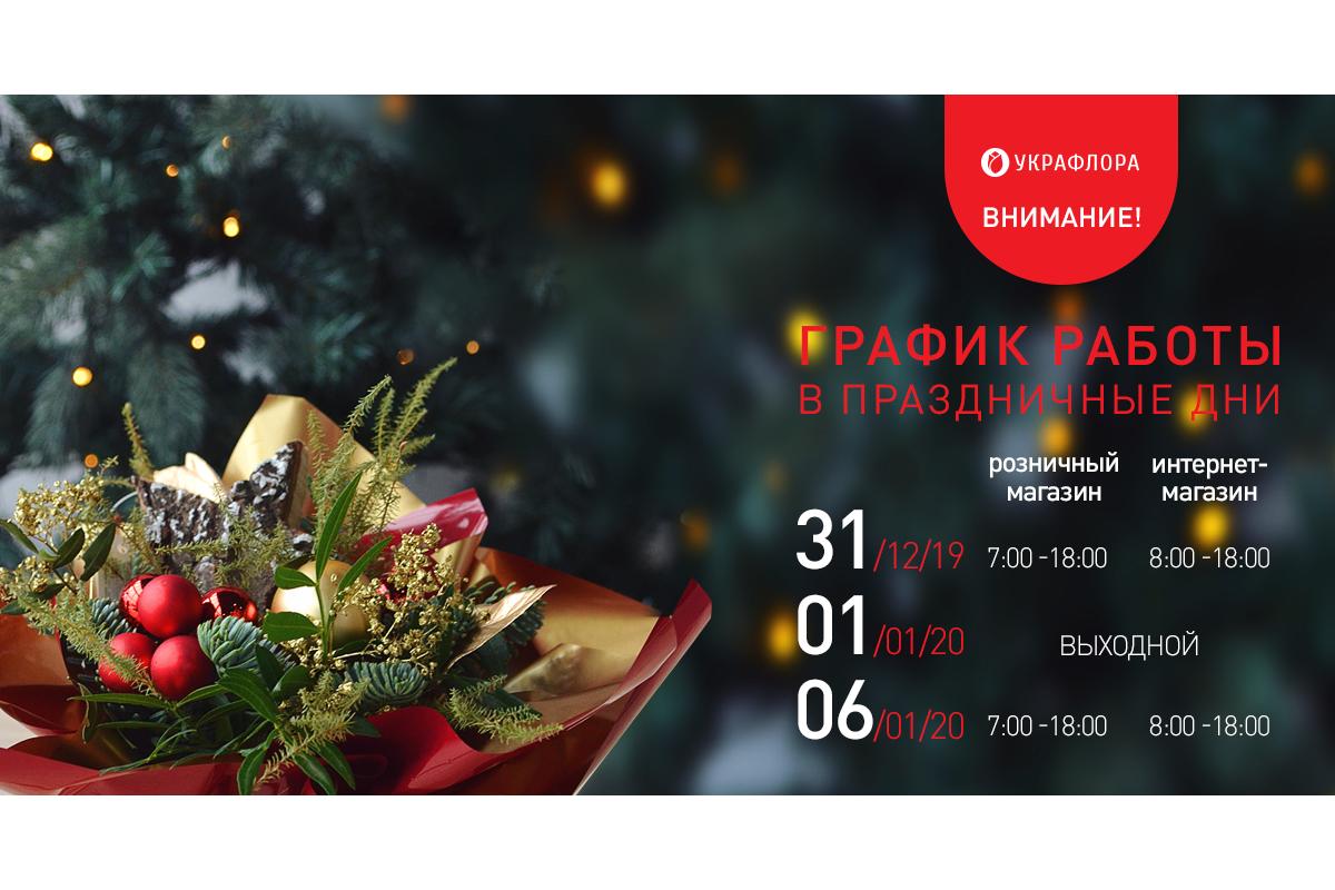 """Графік роботи """"Украфлора"""" в святкові дні"""