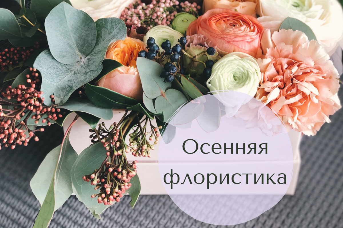 Осенняя флористика. Украшения на День Учителя в интерьере