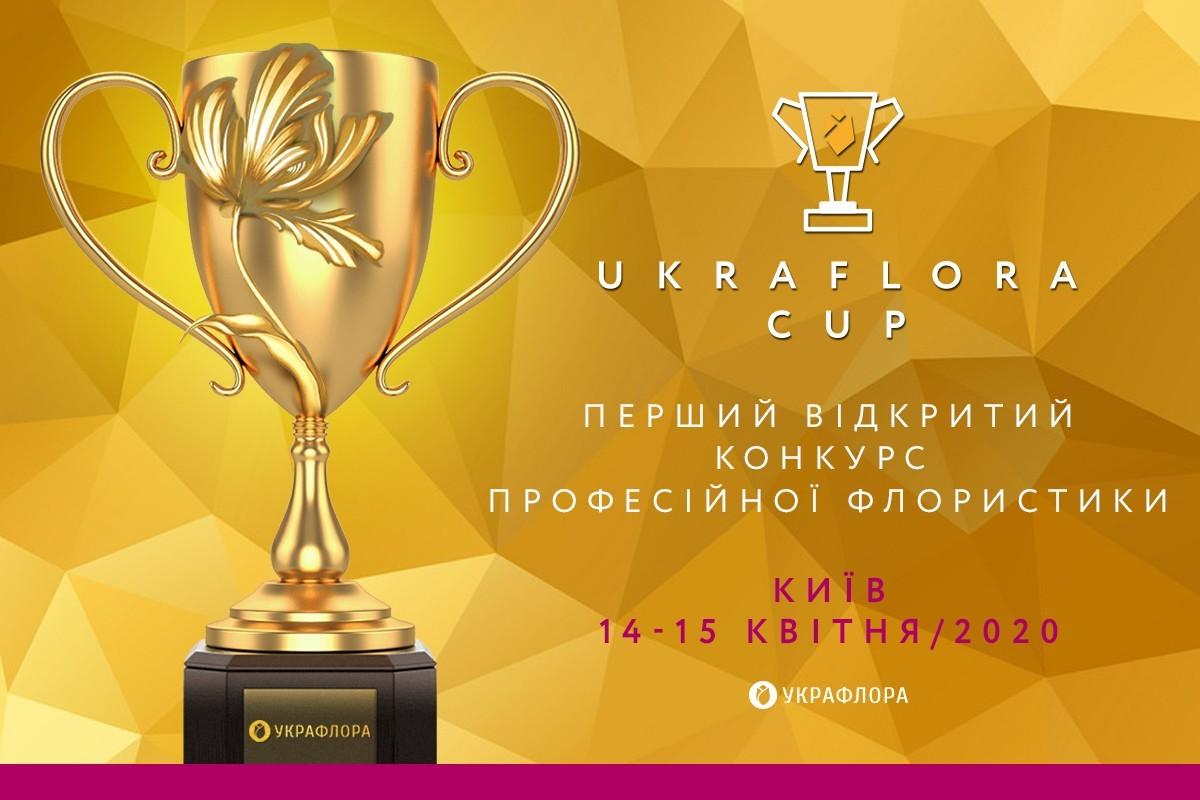 Перший Конкурс професійної флористики «Кубок Украфлори»