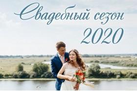 Старт весільного сезону 2020 оголошується відкритим!