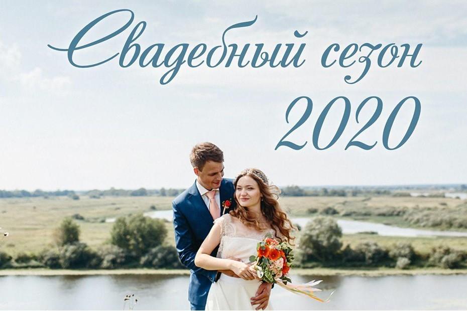 Старт свадебного сезона 2020 объявляется открытым!