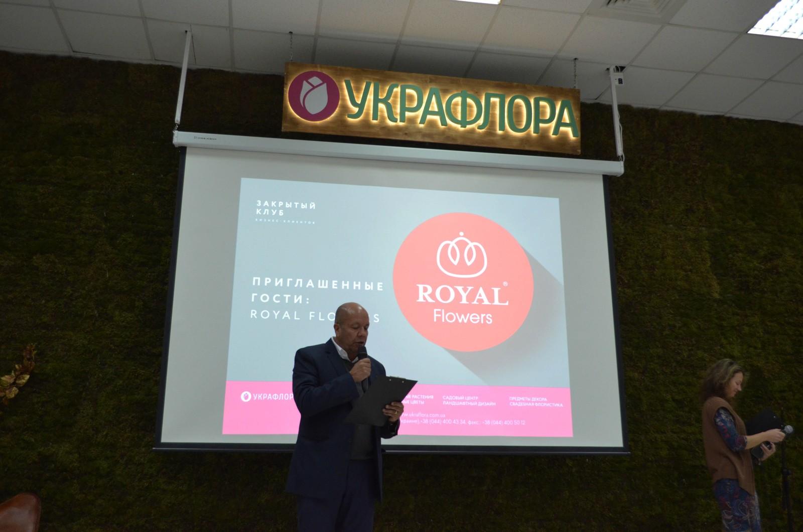 """Украфлора презентувала """"Закритий клуб бізнес-клієнтів"""" Вперше в Україні!"""